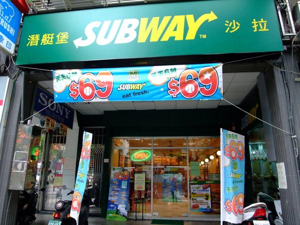 subway潛艇堡01.jpg