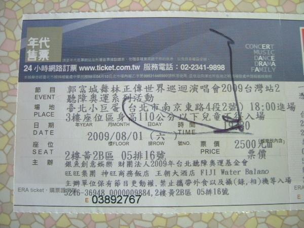 20090801(六)郭富城舞林正傳世界巡迴演唱會2009台灣站.JPG