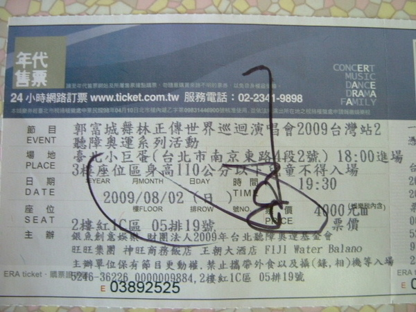 20090802(日)郭富城舞林正傳世界巡迴演唱會2009台灣站.JPG