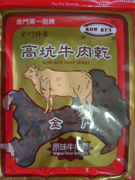 金門高坑原味牛肉乾1.JPG