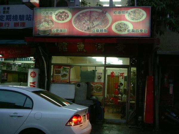 黃河蜀魚館03.JPG