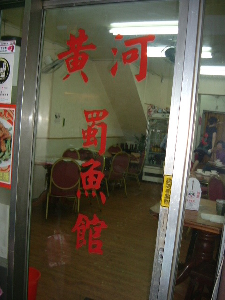 黃河蜀魚館04.JPG