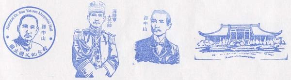 國父紀念館印章06.jpg