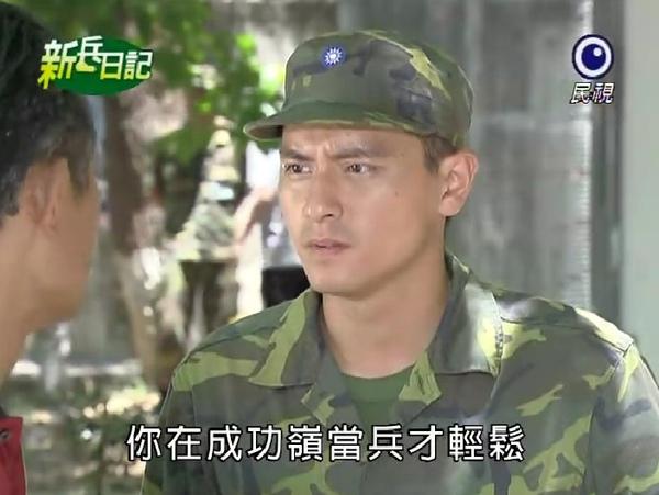 新兵日記第18集 羅剛(唐豐)09.jpg