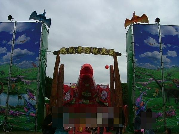 99 Oct 青年公園紙風車恐龍大展01.JPG