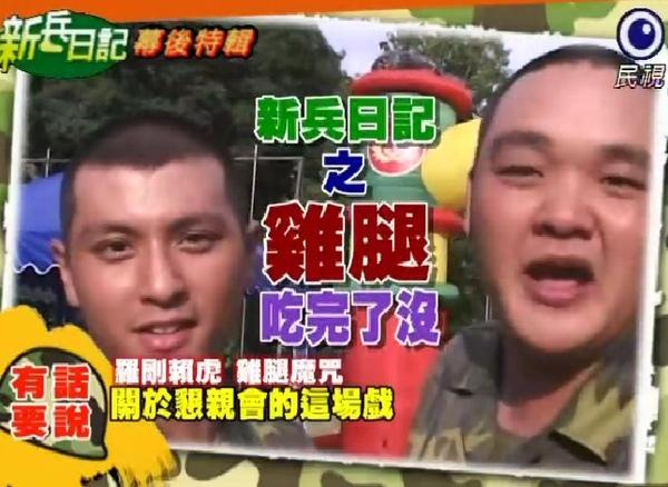新兵日記第18集 羅剛(唐豐)19.jpg