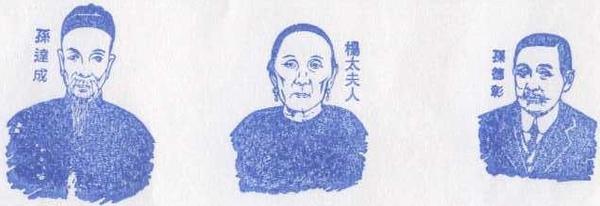 國父紀念館印章09.jpg