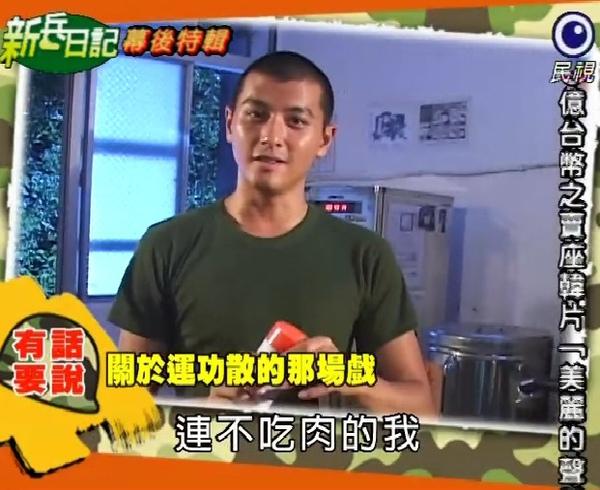 新兵日記第17集 羅剛(唐豐)22.jpg
