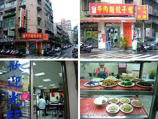 blog 1000516 紅牌牛肉麵1.jpg