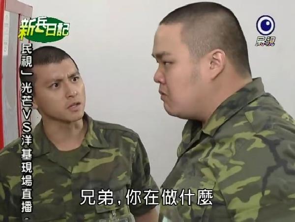 新兵日記第3集 羅剛(唐豐)11.jpg