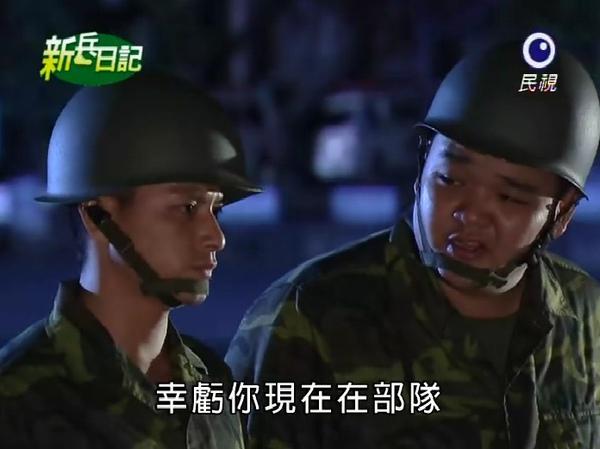 新兵日記第2集 羅剛(唐豐)18.jpg
