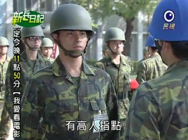 新兵日記第3集 羅剛(唐豐)01.jpg