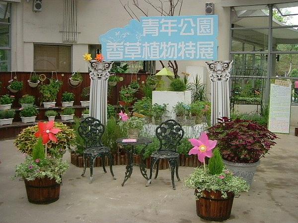 99 Oct 青年公園香草植物特展02.JPG