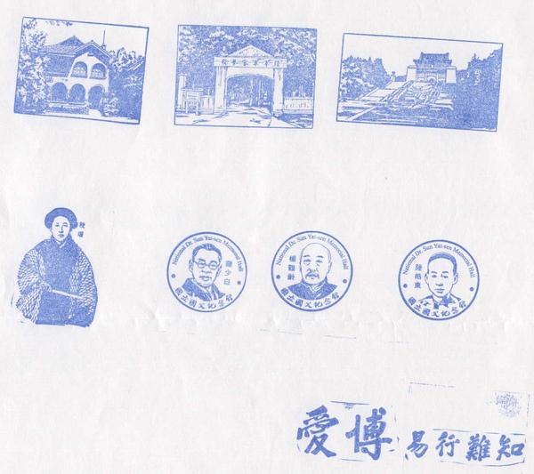 國父紀念館印章03.jpg