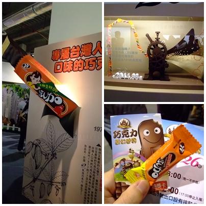20100724巧克力奇幻世界12.jpg