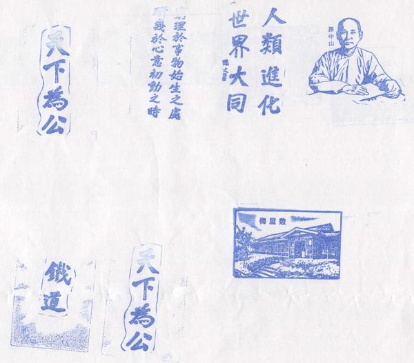 國父紀念館印章07.jpg