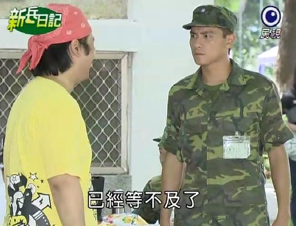 新兵日記第18集 羅剛(唐豐)06.jpg
