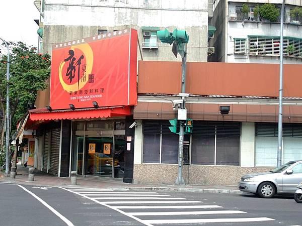 blog 1000515 新東南海鮮餐廳01.JPG