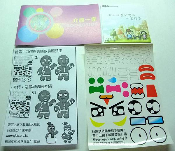 blog 幸福薑餅人 100 Apr 4.JPG