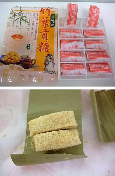 100 Mar 金瑞成貢糖竹葉貢糖.jpg