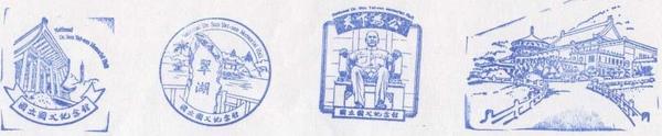 國父紀念館印章08.jpg