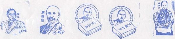 國父紀念館印章05.jpg