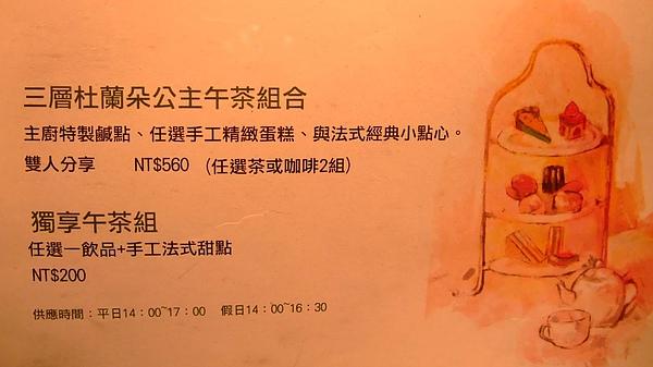 blog 99 Nov 三層杜蘭朵公主午茶組合11.jpg