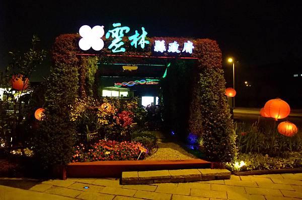 blog 花博 大佳 花圃競賽區 農業首都 雲林08.JPG