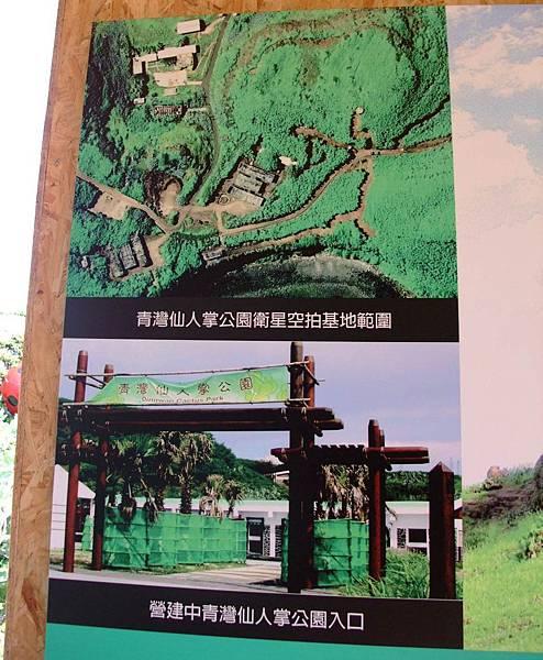 blog 花博 大佳 花圃競賽區 澎湖14.JPG