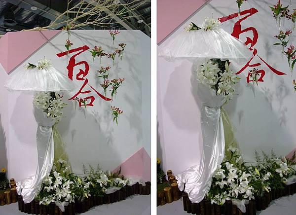 blog 花博 圓山 爭艷館 花舞未來 百合20.jpg