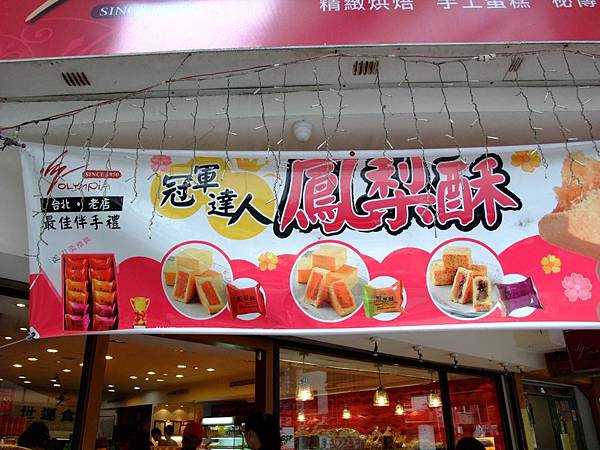 blog 世運食品(成都店)2.JPG