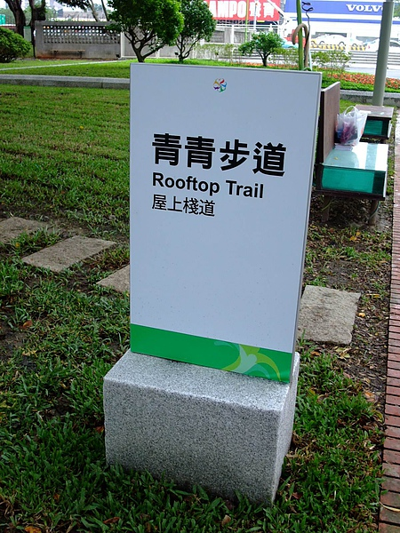 blog 991106花博 新生 青青步道04.JPG