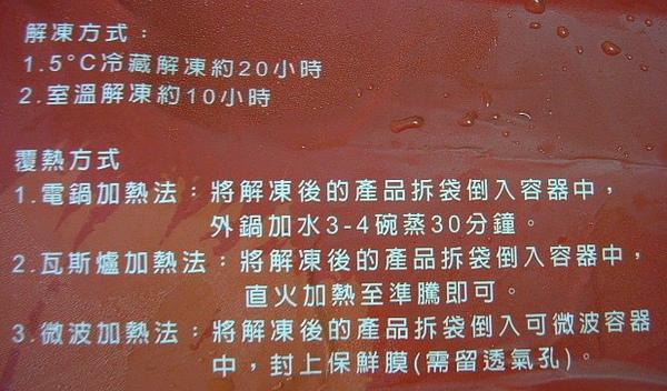 blog 口碑券 連一鮑魚 鮑魚佛跳牆4.JPG