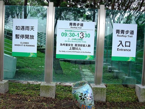 blog 991106花博 新生 青青步道03.JPG