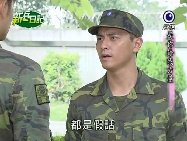 新兵日記第26集 羅剛(唐豐)11.jpg