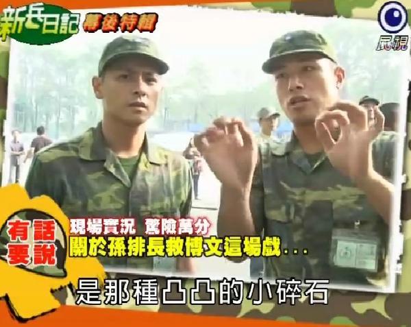 新兵日記第27集 羅剛(唐豐)15.jpg