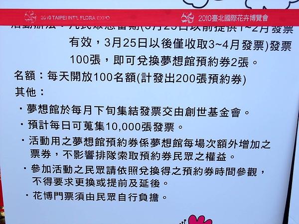 100 Jan 100張發票換花博夢想館預約券3.JPG