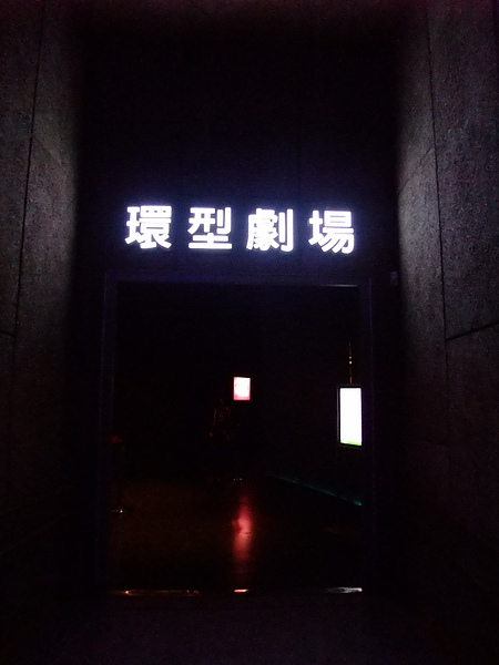 blog 991106花博 新生 夢想館16.JPG