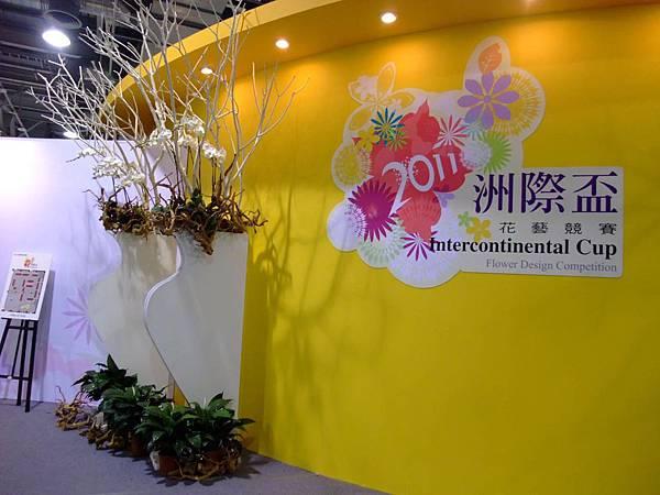 blog 100 Mar 花博 圓山 爭艷館 洲際盃花藝競賽01.JPG