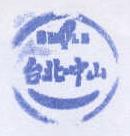 花博紀念章 美術館 台北中山.jpg