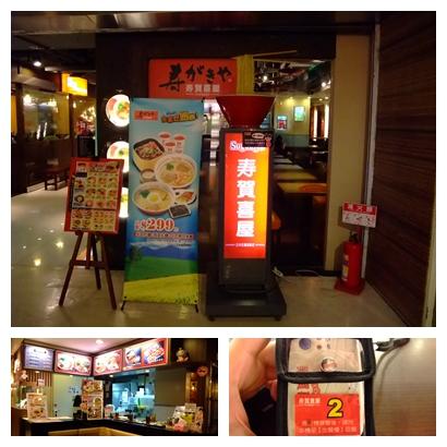 blog 991113壽賀喜屋(公館捷運站店)1.jpg