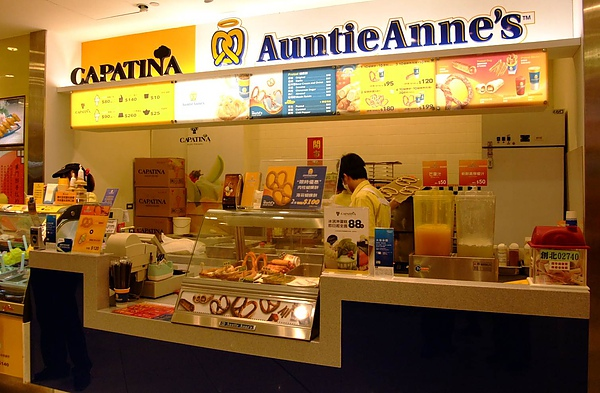 991231Auntie Anne's蝴蝶餅專賣店1.jpg
