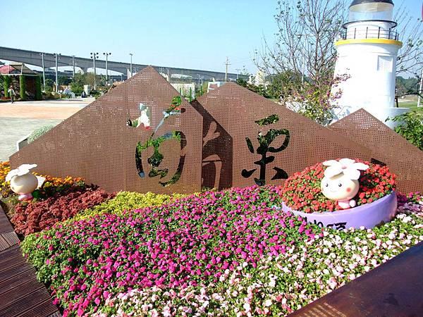blog 花博 大佳 花圃競賽區 苗栗10.JPG