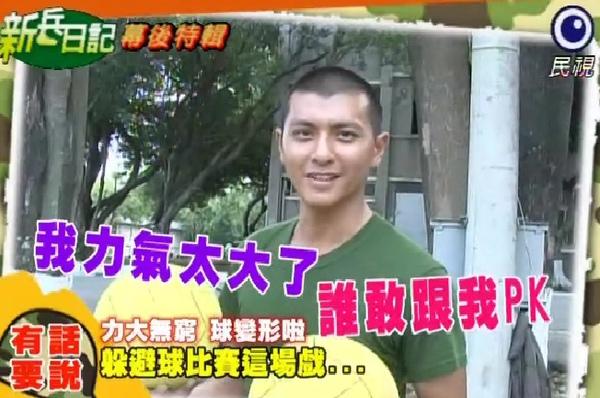 新兵日記第25集 羅剛(唐豐)29.jpg