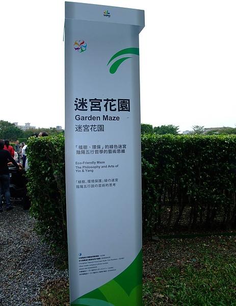 991106花博 新生 迷宮花園18.JPG
