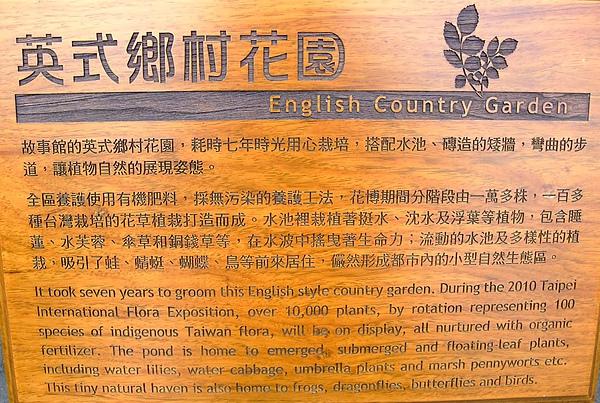 blog 1000113花博 美術 故事館05.JPG