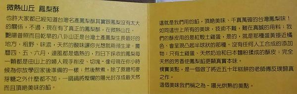 blog 99 Nov Sunny Hills微熱山丘鳳梨酥3.jpg