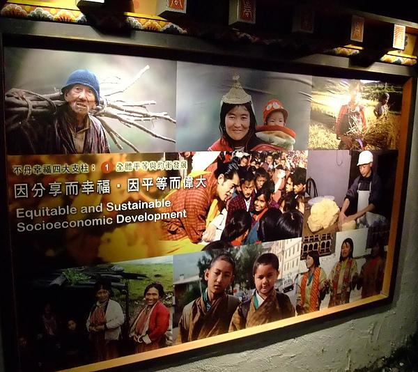 blog 99 Dec 花博 美術 寰宇庭園-不丹13.JPG