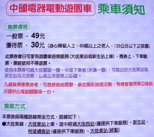 花博 大佳公園區 電動遊園車1.JPG