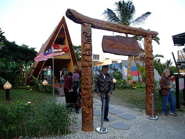 blog 花博 美術 寰宇庭園-馬來西亞01.JPG